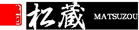 松蔵 | 崎田商事株式会社